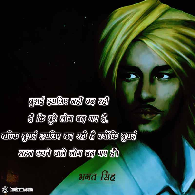 shaheed bhagat singh birthday quotes with images8