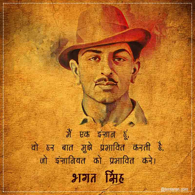 shaheed bhagat singh birthday quotes with images9