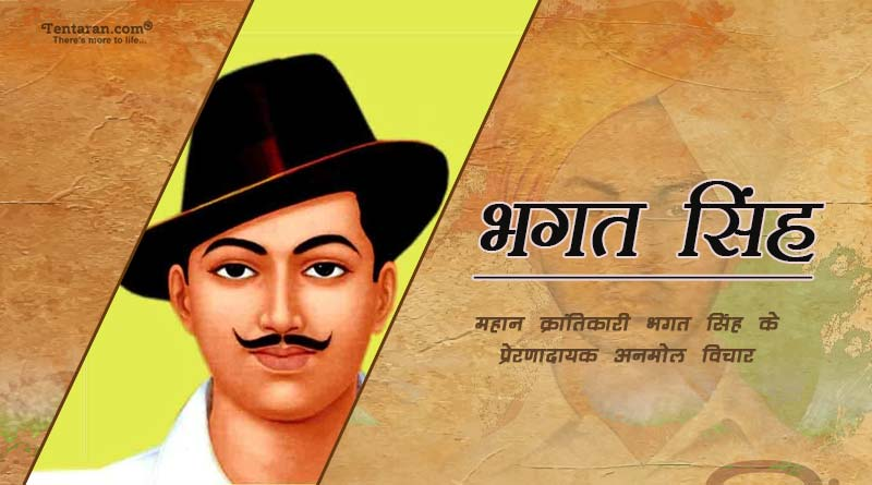 shaheed bhagat singh birthday wishes quotes images