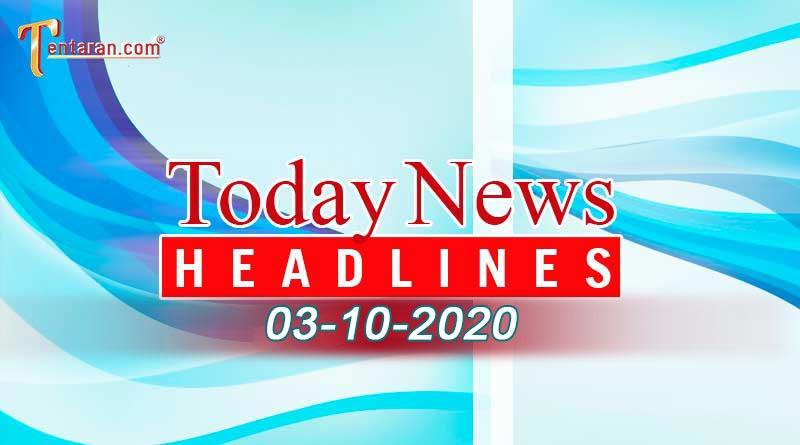 today news headlines 3rd october 2020