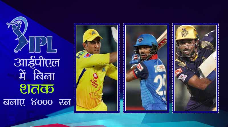 unknown ipl records in hindi
