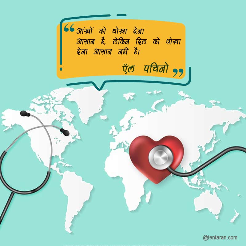world heart day images13