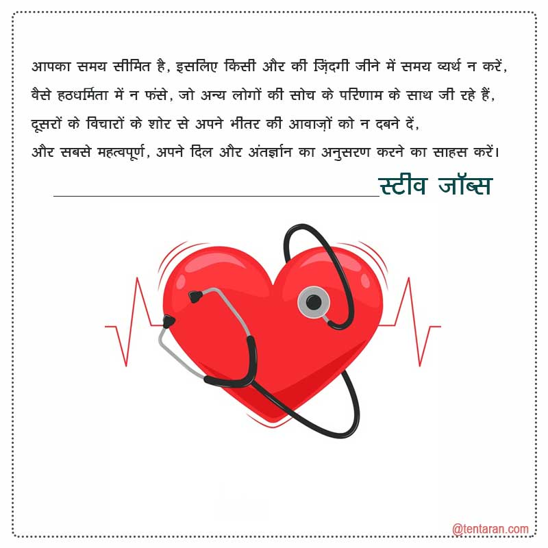 world heart day images2