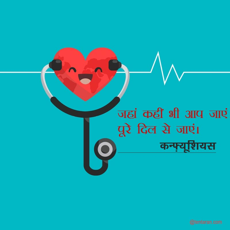 world heart day images3