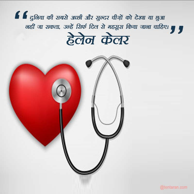 world heart day images5
