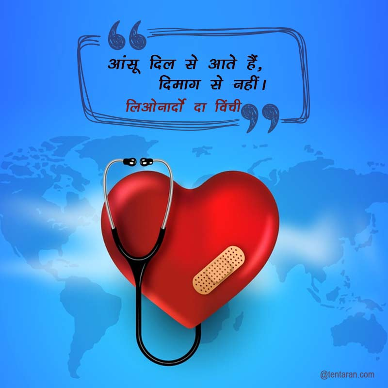 world heart day images7