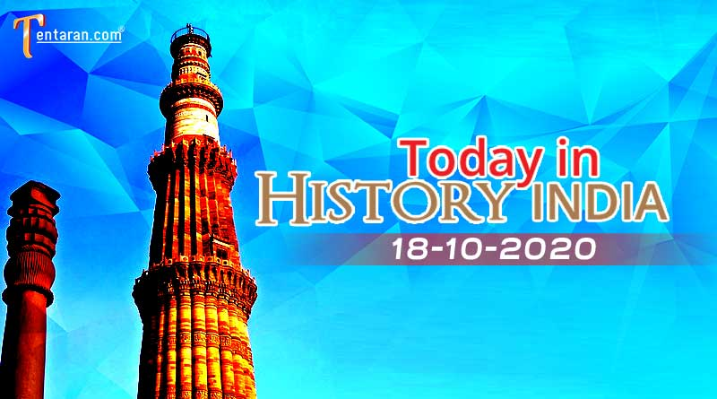 18 october in indian history