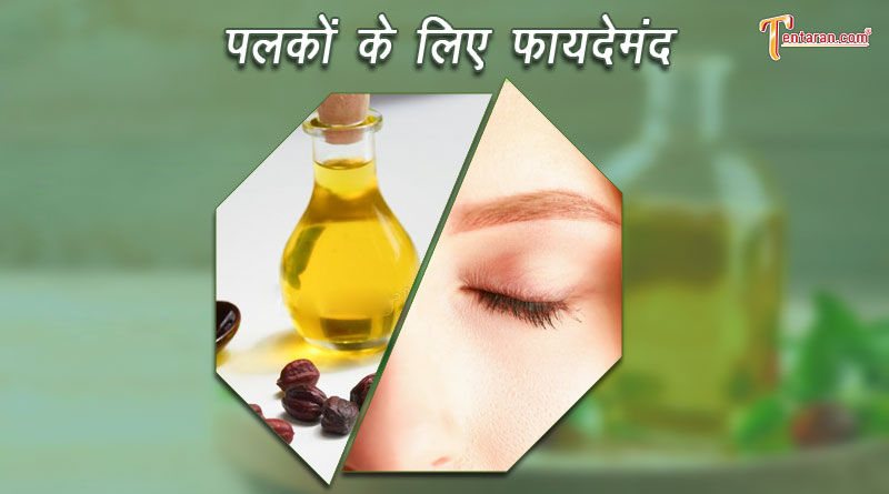 beneficial for eyelids