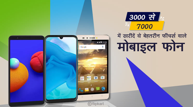 best feature phone under 3000 to 7000 in hindi
