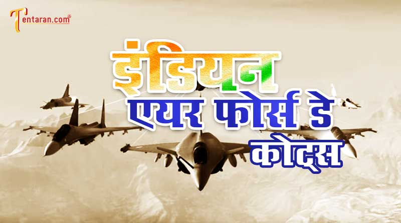 happy indian air force day wishes quotes images