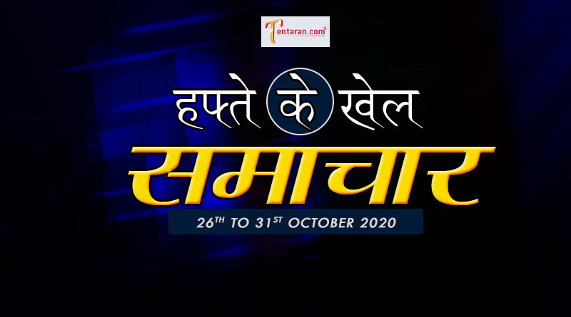 khel samachar in hindi today 26th to 31st october 2020