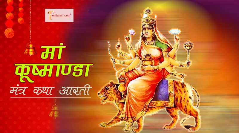 maa kushmanda mantra katha aarti in hindi and english