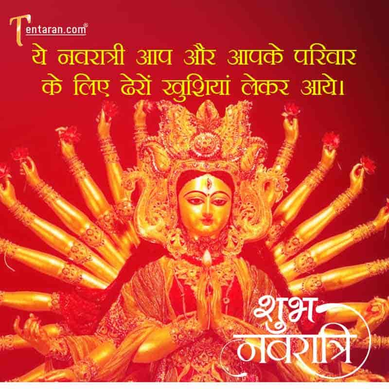 navratri quotes with images15
