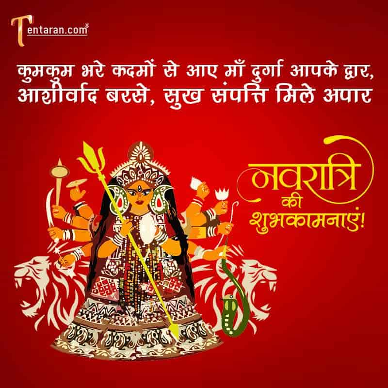 navratri quotes with images2