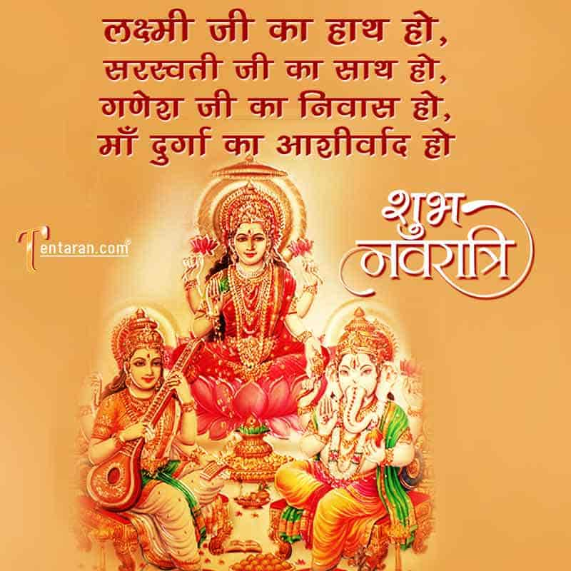 navratri quotes with images3