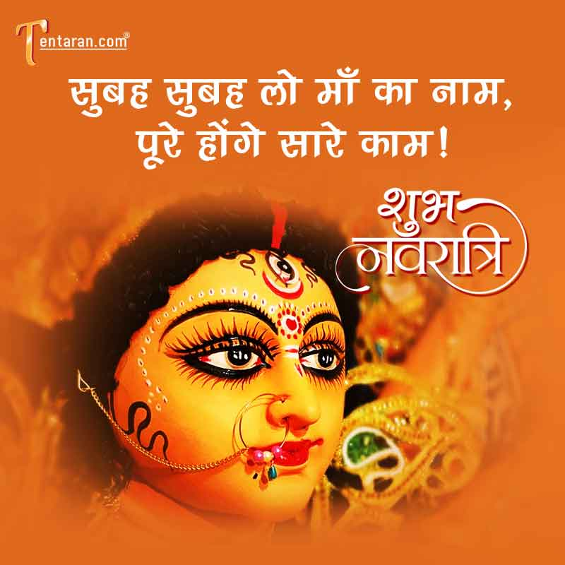 navratri quotes with images4
