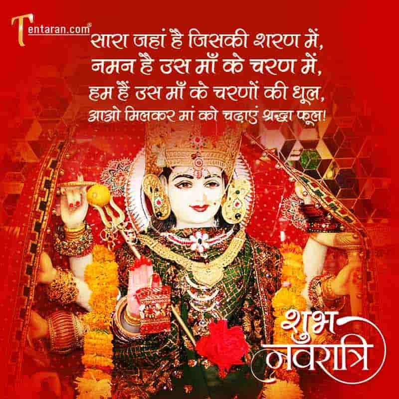 navratri quotes with images5