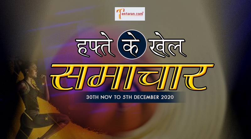 khel samachar in hindi today 30th nov to 5th december 2020