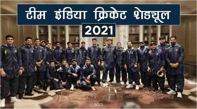 team india cricket schedule 2021