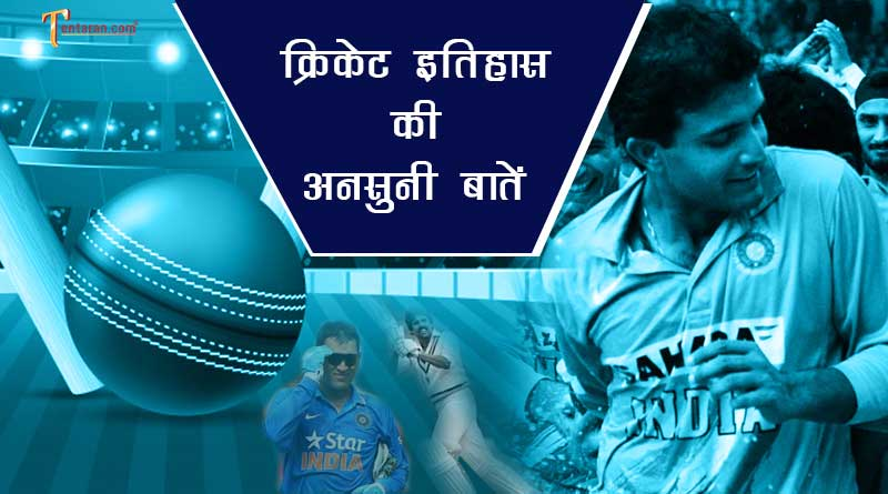 unknown facts and history of cricket in india in hindi