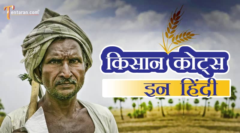 happy kisan diwas wishes images quotes
