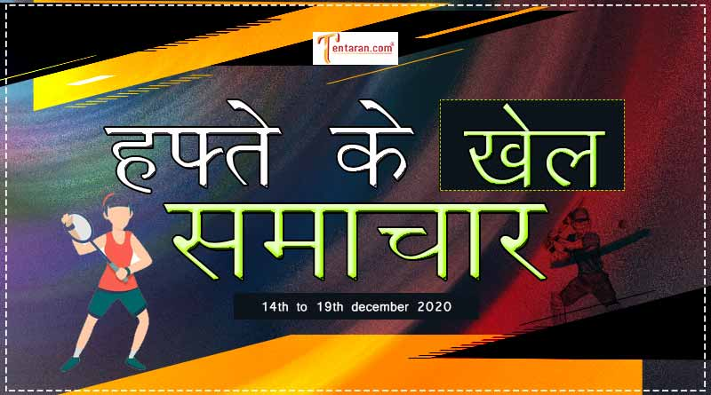 khel samachar in hindi today 14 to 19 december 2020
