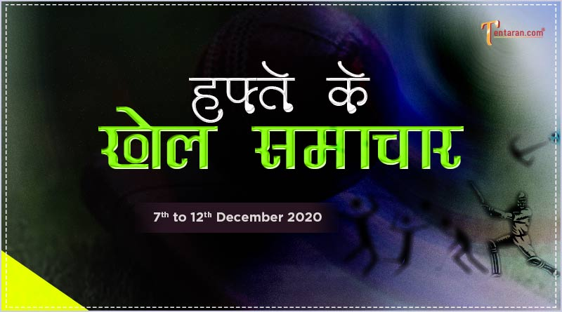 khel samachar in hindi today 7 to 12 december 2020