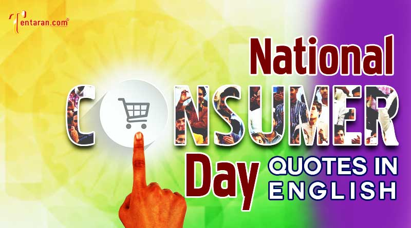 national consumer day quotes images