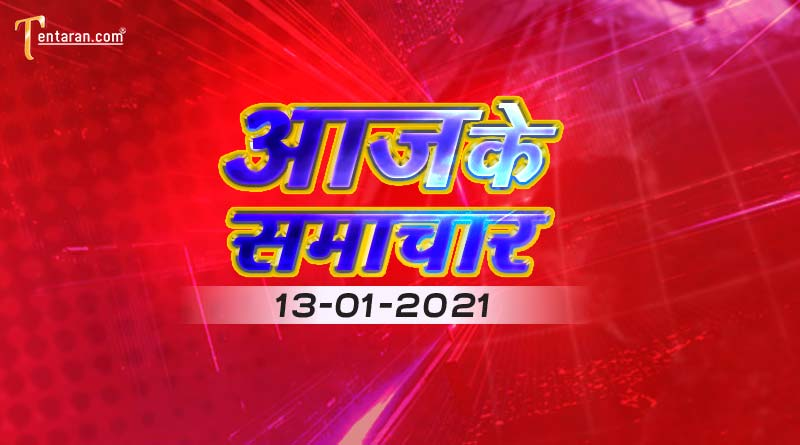 aaj ke samachar 13 january 2021