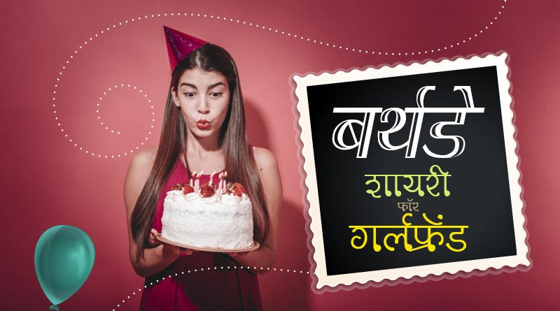 happy birthday wishes quotes for girlfriend in hindi