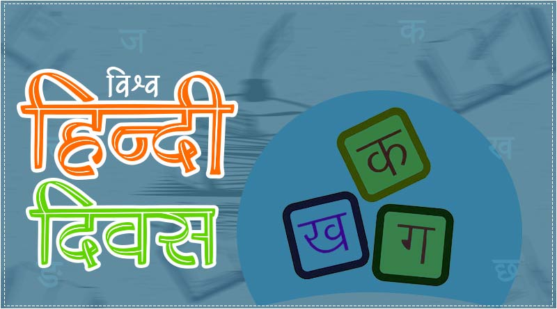 happy world hindi diwas wishes quotes images
