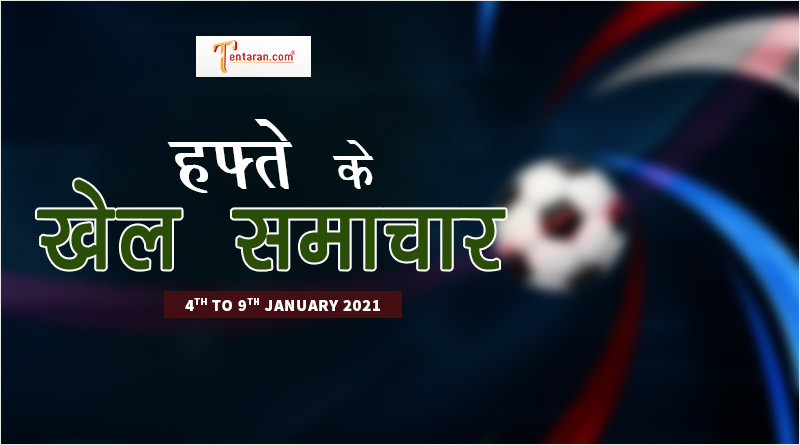 khel samachar in hindi today 4 to 9 january 2021