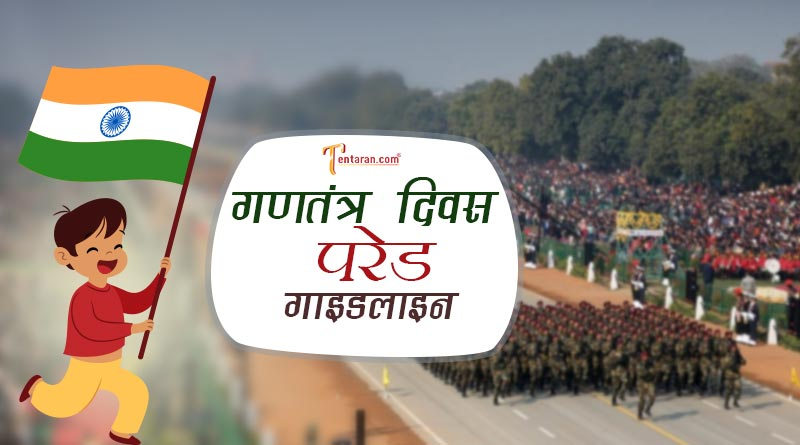republic day parade guidelines
