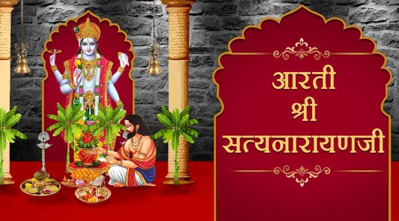 satyanarayan aarti lyrics in hindi
