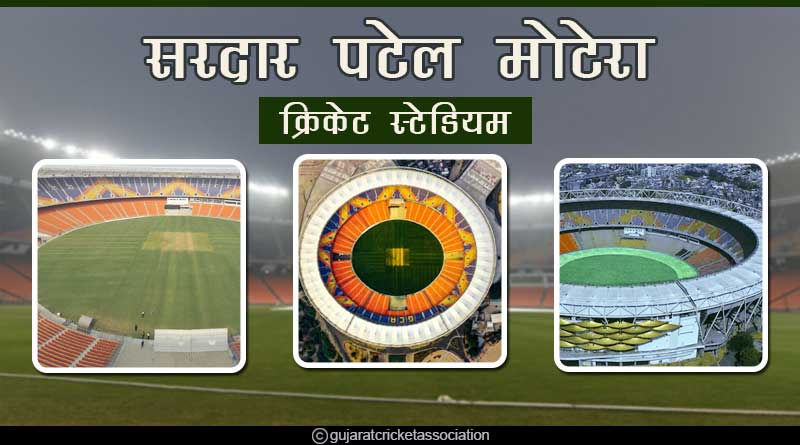 Interesting facts about Motera Stadium in hindi