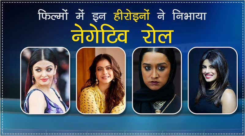 bollywood actresses who played negative role in movies