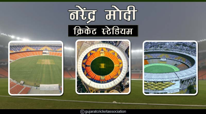 interesting facts about narendra modi stadium in hindi