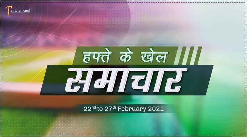 khel samachar in hindi today 22 to 27 february 2021