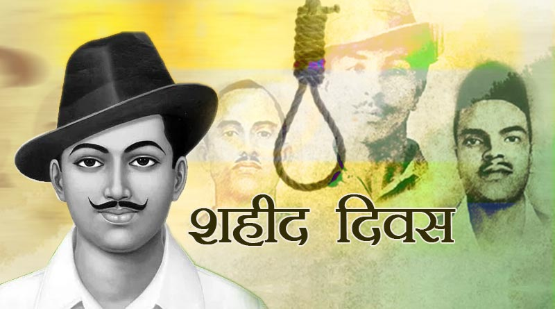 23 march shaheed diwas quotes images