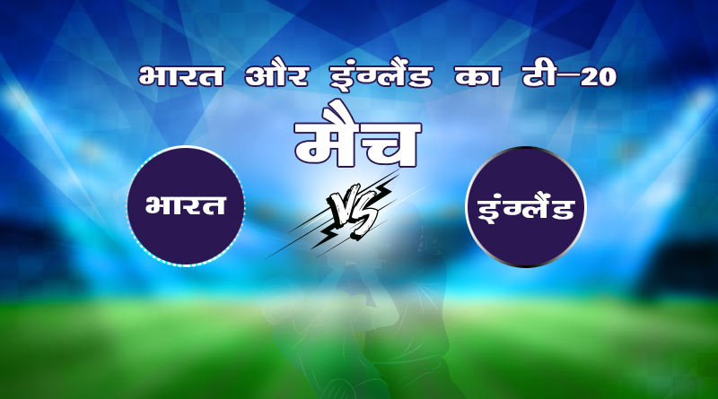 Ind vs Eng first t20 2021 preview in hindi