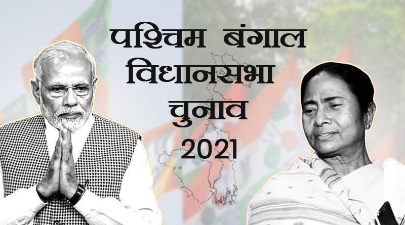 West Bengal Assembly Election 2021 in hindi