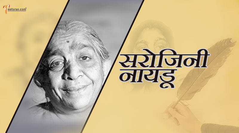 interesting facts about sarojini naidu
