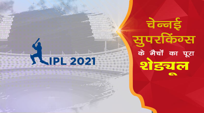 ipl 2021 chennai superkings schedule