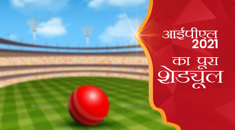 ipl 2021 full schedule in hindi