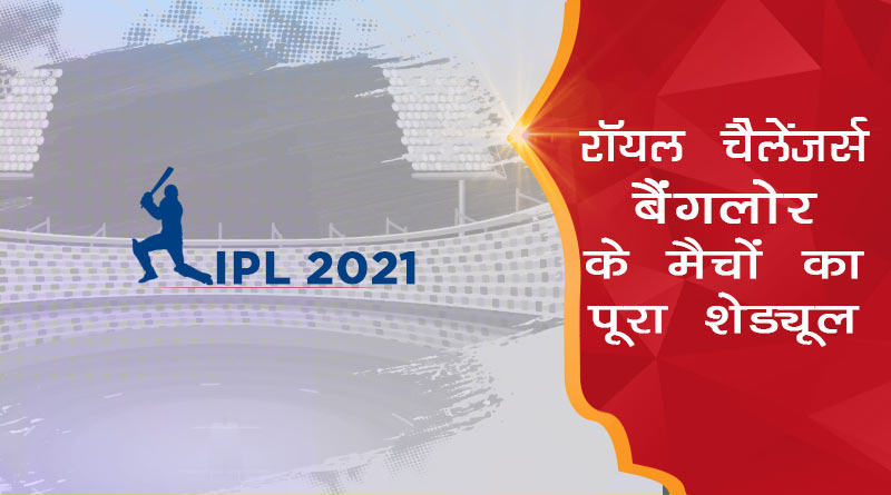 ipl 2021 royal challengers bangalore schedule