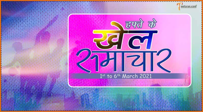 khel samachar in hindi today 1 to 6 march 2021