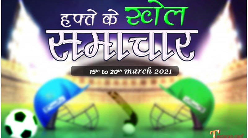 khel samachar in hindi today 15 to 20 march 2021