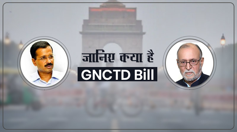 what is GNCTD bill in hindi