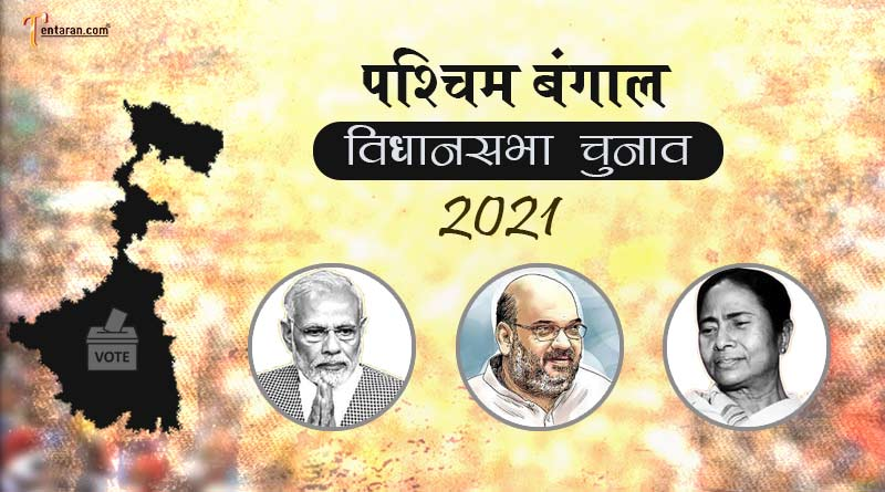 West Bengal Assembly Election 2021 latest news in hindi