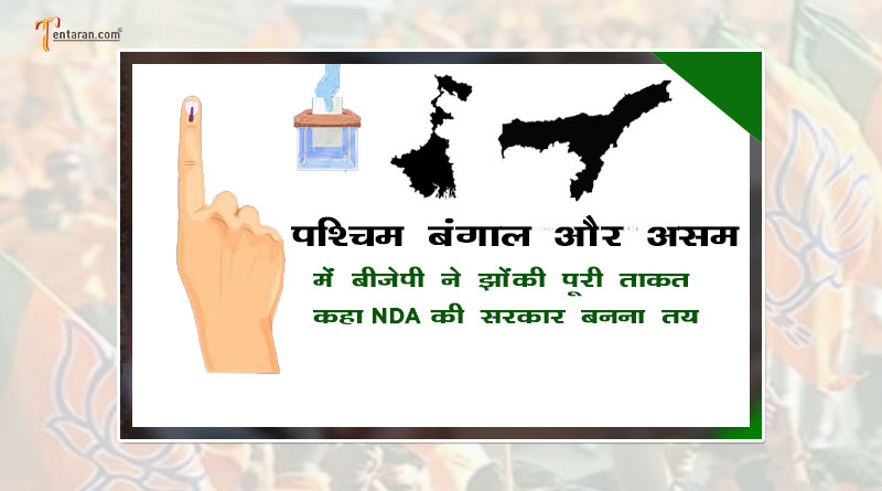assembly election 2021 full update in hindi